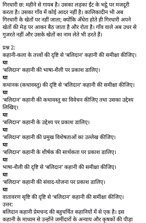 कक्षा 11 साहित्यिक हिंदी कथा-भारती अध्याय 1  के नोट्स साहित्यिक हिंदी में एनसीईआरटी समाधान,   class 11 sahityik hindi katha bharathi chapter 1,  class 11 sahityik hindi katha bharathi chapter 1 ncert solutions in sahityik hindi,  class 11 sahityik hindi katha bharathi chapter 1 notes in sahityik hindi,  class 11 sahityik hindi katha bharathi chapter 1 question answer,  class 11 sahityik hindi katha bharathi chapter 1 notes,  11   class katha bharathi chapter 1 katha bharathi chapter 1 in sahityik hindi,  class 11 sahityik hindi katha bharathi chapter 1 in sahityik hindi,  class 11 sahityik hindi katha bharathi chapter 1 important questions in sahityik hindi,  class 11 sahityik hindi  chapter 1 notes in sahityik hindi,  class 11 sahityik hindi katha bharathi chapter 1 test,  class 11 sahityik hindi  chapter 1 katha bharathi chapter 1 pdf,  class 11 sahityik hindi katha bharathi chapter 1 notes pdf,  class 11 sahityik hindi katha bharathi chapter 1 exercise solutions,  class 11 sahityik hindi katha bharathi chapter 1, class 11 sahityik hindi katha bharathi chapter 1 notes study rankers,  class 11 sahityik hindi katha bharathi chapter 1 notes,  class 11 sahityik hindi  chapter 1 notes,   katha bharathi chapter 1  class 11  notes pdf,  katha bharathi chapter 1 class 11  notes  ncert,   katha bharathi chapter 1 class 11 pdf,    katha bharathi chapter 1  book,     katha bharathi chapter 1 quiz class 11  ,       11  th katha bharathi chapter 1    book up board,       up board 11  th katha bharathi chapter 1 notes,  कक्षा 11 साहित्यिक हिंदी कथा-भारती अध्याय 1 , कक्षा 11 साहित्यिक हिंदी का कथा-भारती, कक्षा 11 साहित्यिक हिंदी के कथा-भारती अध्याय 1  के नोट्स साहित्यिक हिंदी में, कक्षा 11 का साहित्यिक हिंदीकथा-भारती अध्याय 1 का प्रश्न उत्तर, कक्षा 11 साहित्यिक हिंदी कथा-भारती अध्याय 1 के नोट्स, 11 कक्षा साहित्यिक हिंदी कथा-भारती अध्याय 1   साहित्यिक हिंदी में,कक्षा 11 साहित्यिक हिंदी कथा-भारती अध्याय 1  साहित्यिक हिंदी में, कक्षा 11 साहित्यिक हिंदी कथा-भारती अध्याय 1  महत्वपूर्