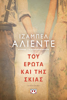 https://www.culture21century.gr/2019/06/toy-erwta-kai-ths-skias-ths-isabel-allende-book-review.html