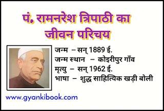 Ramnaresh tripathi ka jivan parichay