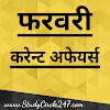 Daily Current Affairs in Hindi - 01 & 02 February 2021 By #StudyCircle247
