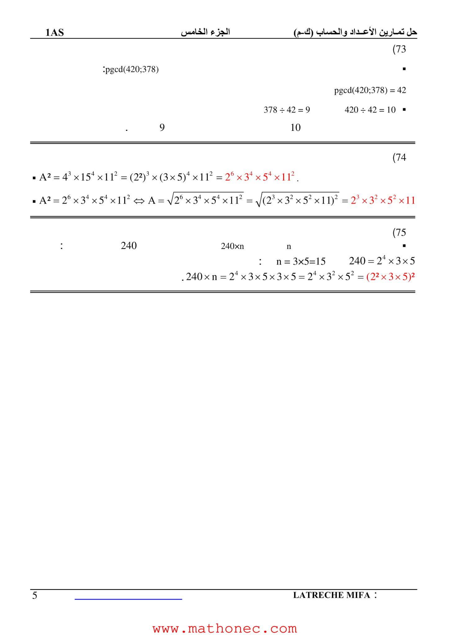 حل تمارين كتاب الرياضيات 1 ثانوي علمي صفحة 23