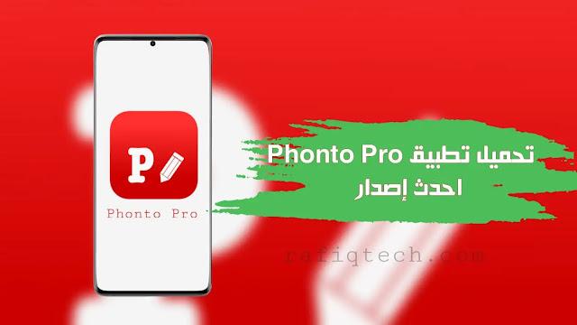 تحميل تطبيق Phonto Pro Apk - احدث إصدار (النسخة المدفوعة )
