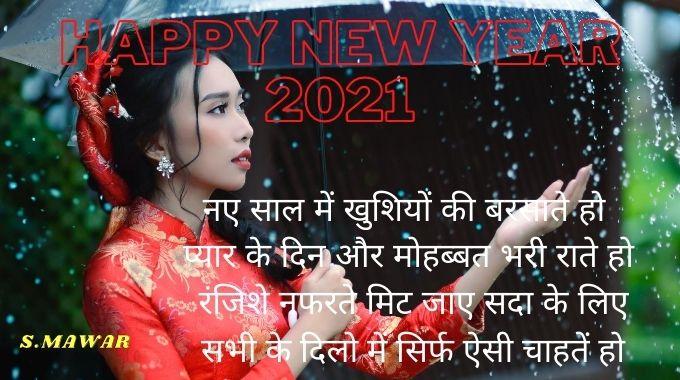 Best-New-Year-Hindi-Shayari-Images-2021। नव-वर्ष-की-शायरी-हिन्दी-में