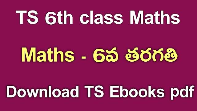 TS 6th Class Maths Textbook PDf Download | TS 6th Class Maths ebook Download | Telangana class 6 Maths Textbook Download