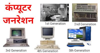 How Many Computer Generation in hindi - कंप्यूटर की जनरेशन को विस्तार से समझाइए?
