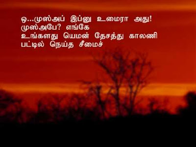 eid mubarak 2017 quote in tamil