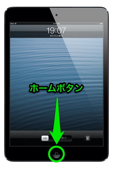 iPad ホームボタン