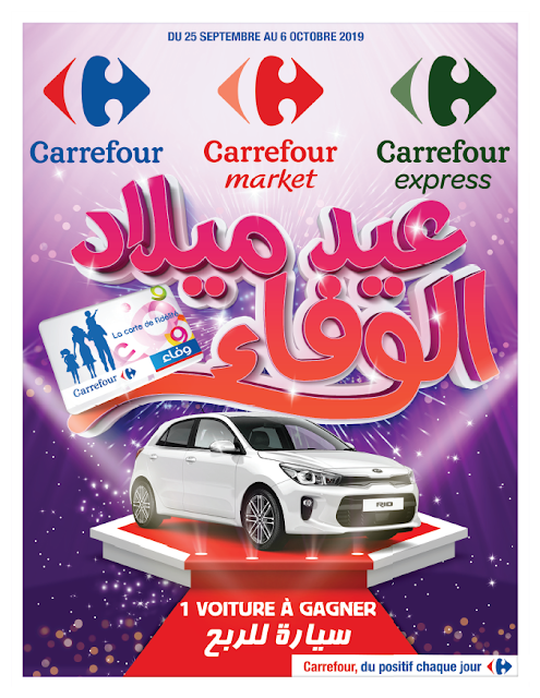 catalogue carrefour tunisie septembre octobre 2019