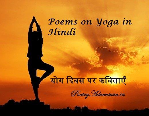 Yog Diwas Par Kavita, Poem On Yoga In Hindi, Hindi Poem On Yoga Day for Kids, Yoga Day Par Kavita, 21 June Par Kavita, योग दिवस पर कविताएँ