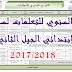 التدرج السنوي للتعلمات لسنة الثالثة إبتدائي الجيل الثاني 2017/2018