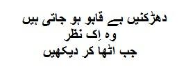 love-shayari-urdu