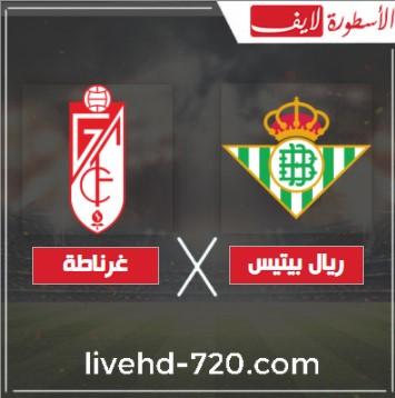 ريال بيتيس وغرناطة بث مباشر