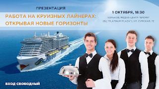 """Презентация о работе на круизных лайнерах от МА """"Воланс"""""""