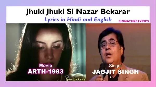 Jhuki Jhuki Si Nazar Lyrics - JAGJIT SINGH Ghazal