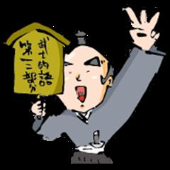 samurai language part3<Taiwanese>