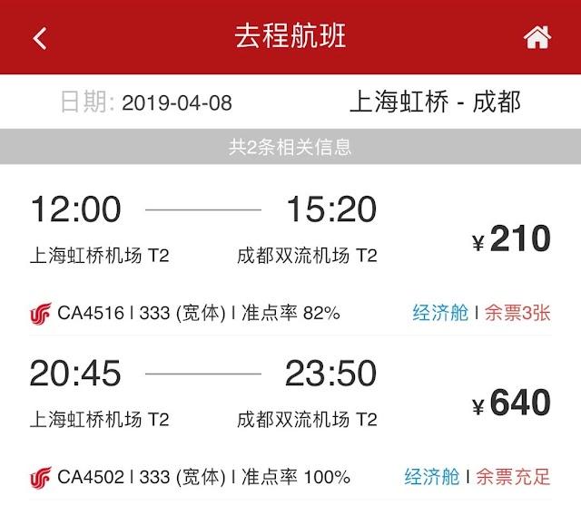 BUG-中國國際航空CA 拼手速