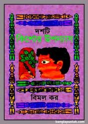 দশটি কিশোর উপন্যাস- বিমল কর