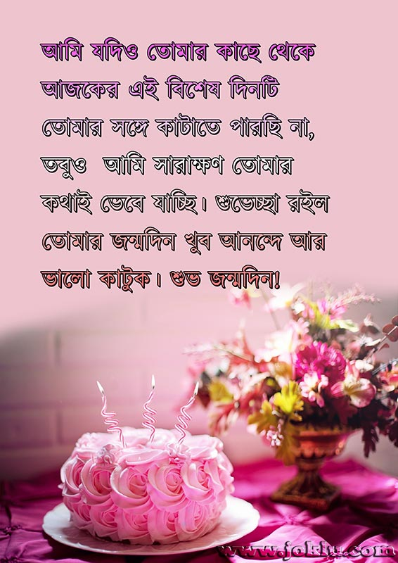 I may not be by your side celebrating happy birthday message in Bengali