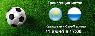 Матч Казахстан - Сан-Марино. смотреть онлайн бесплатно Онлайн видео трансляция