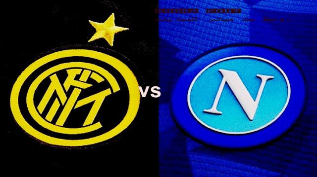 بث مباشر مباراة أنتر ميلان ونابولي في الدوري الإيطالي