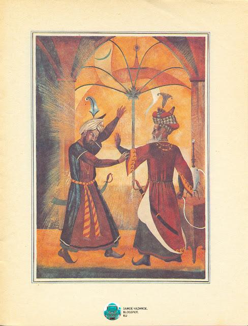 Советские книги. Аладдин и волшебная лампа СССР.