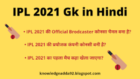 IPL 2021 Gk in Hindi | Indian Premier League Important Gk Questions