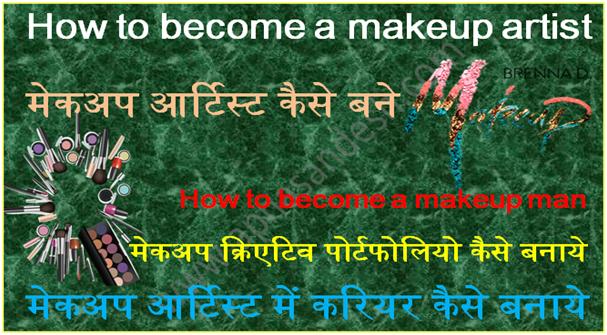 How to become a makeup artist - मेकअप आर्टिस्ट कैसे बने