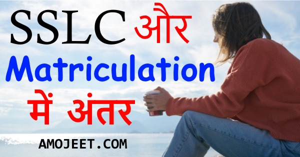 difference-between-sslc-and-matriculation-in-hindi
