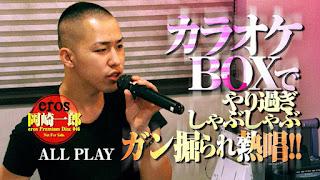 Eros Premium Disc 046 – カラオケBOXで… 岡崎一郎 ~ やりすぎしゃぶしゃぶガン掘られカラオケ熱唱!!