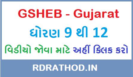 GSHEB Gujarat YouTube Channel