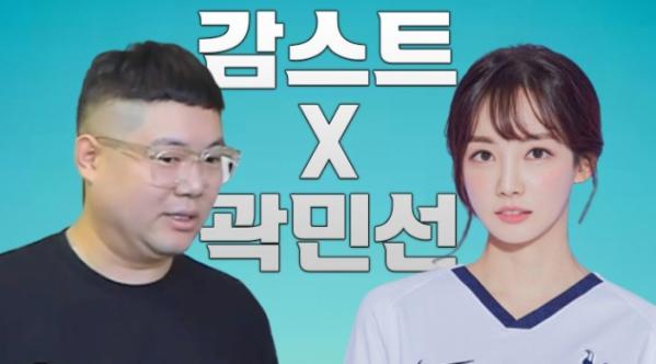 곽민선과 감스트의 롤린 [영상]