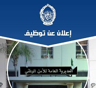 المديرية العامة للأمن الوطني توظف 129 منصب شبيهيين