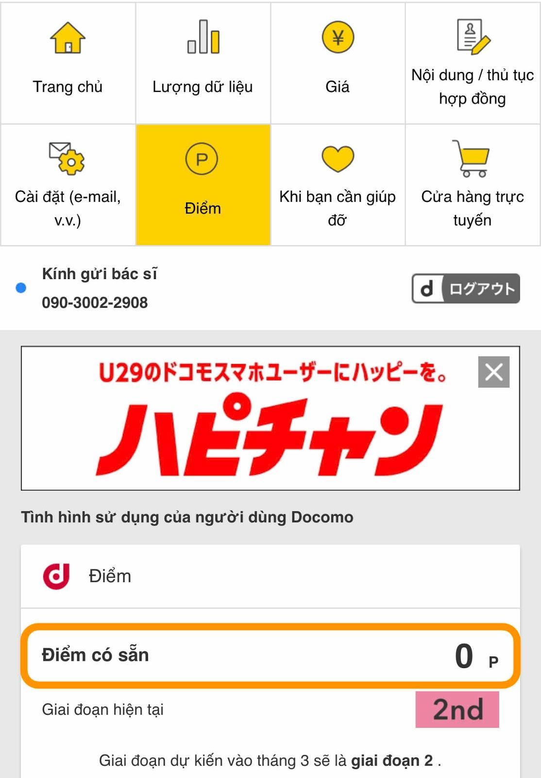 D point của Docomo là gì? Sử dụng ra sao? diiho