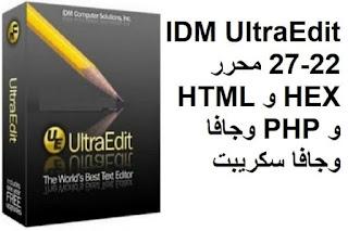 IDM UltraEdit 27-22 محرر HEX و HTML و PHP وجافا وجافا سكريبت
