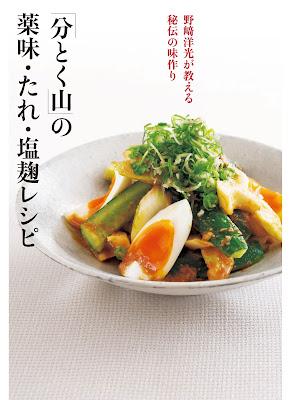 「分とく山」の薬味・たれ・塩麹レシピ raw zip dl