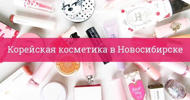 Косметика интернет купить в новосибирске косметика que купить в украине