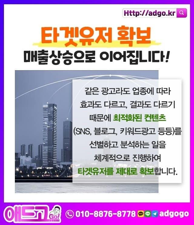 인천마케팅광고전략