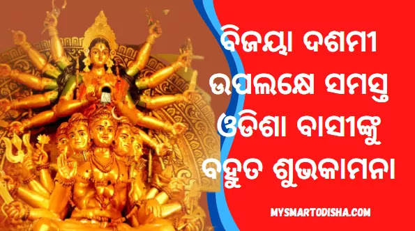 dussehra wishes in odia