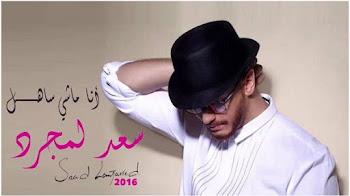 كلمات أغنية سعد المجرد الجديدة أنا ماشى ساهل