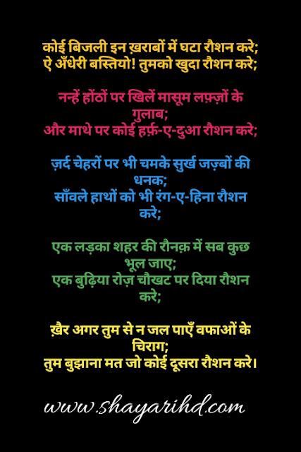 ghazal shayari hindi