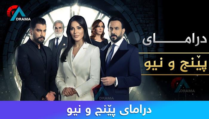 Dramay Penj W New Alqay 2