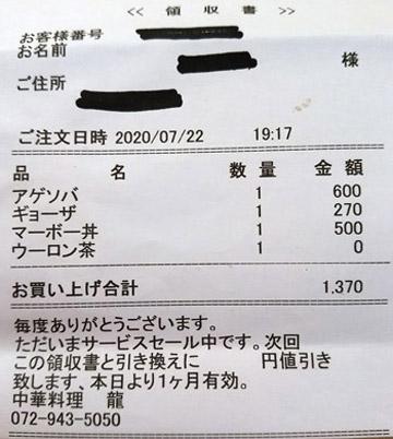 中華料理 龍 2020/7/22 飲食のレシート