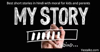 Best short stories in hindi with moral for kids and perents