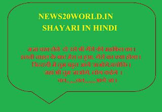 dosti-hindi shayari-