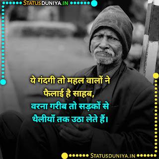 Garib Status Photos In Hindi 2021, ये गंदगी तो महल वालों ने फैलाई है साहब, वरना गरीब तो सड़कों से थैलीयाँ तक उठा लेते हैं।