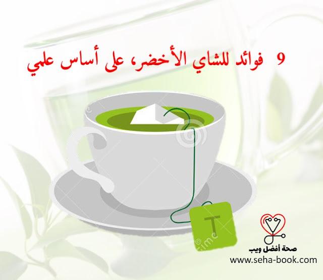 9  فوائد للشاي الأخضر، على أساس علمي