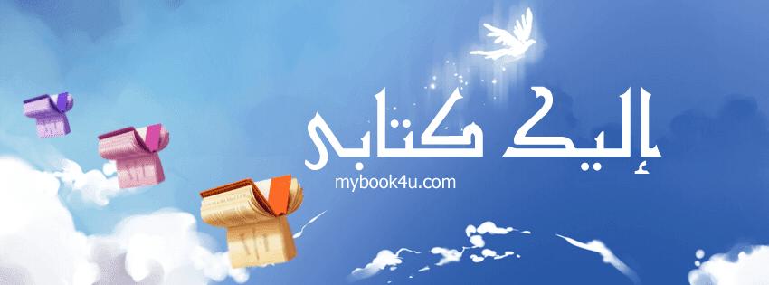 موقع إليك كتابي كتب مجانية عربية تحميل بي دي اف