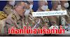 ชาวเน็ตแห่ติดแฮชแท็กเดือด คนไทยไม่เอาเรือดำน้ำ ซัดกองทัพเรือ!