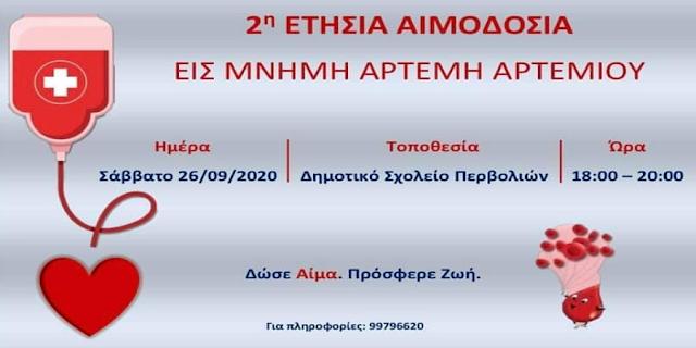 defteri-etisia-aimodosia-sti-mnimi-tou-artemi-artemiou