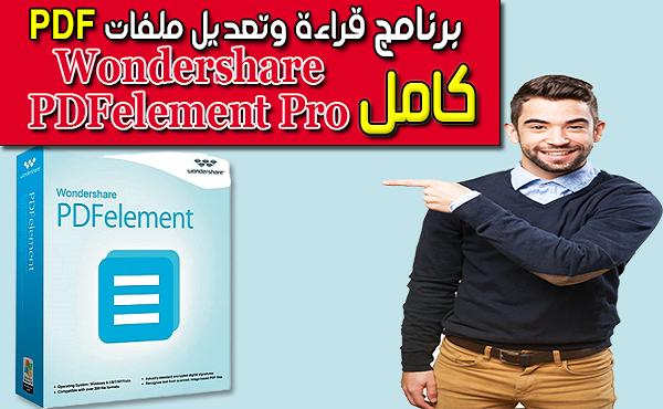 شرح وتنزيل برنامج تحرير وتعديل ملفاتPDF اخر اصدار Wondershare PDF Element الكامل